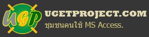 ชุมชนคนใช้ MS Access 2007-2019
